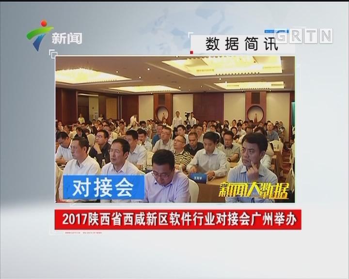 2017陕西省西咸新区软件行业对接会广州举办