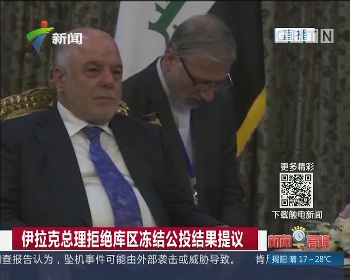 伊拉克总理拒绝库区冻结公投结果提议