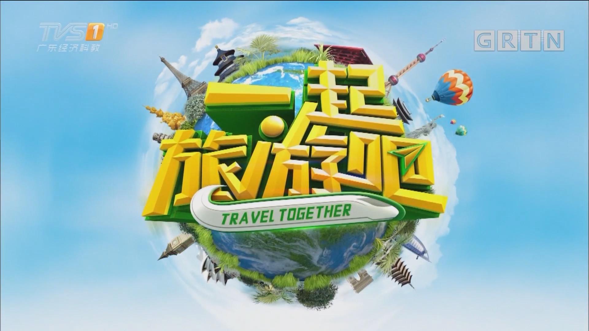 [HD][2017-10-01]一起旅游吧:西域火车之旅——火车欢迎仪式