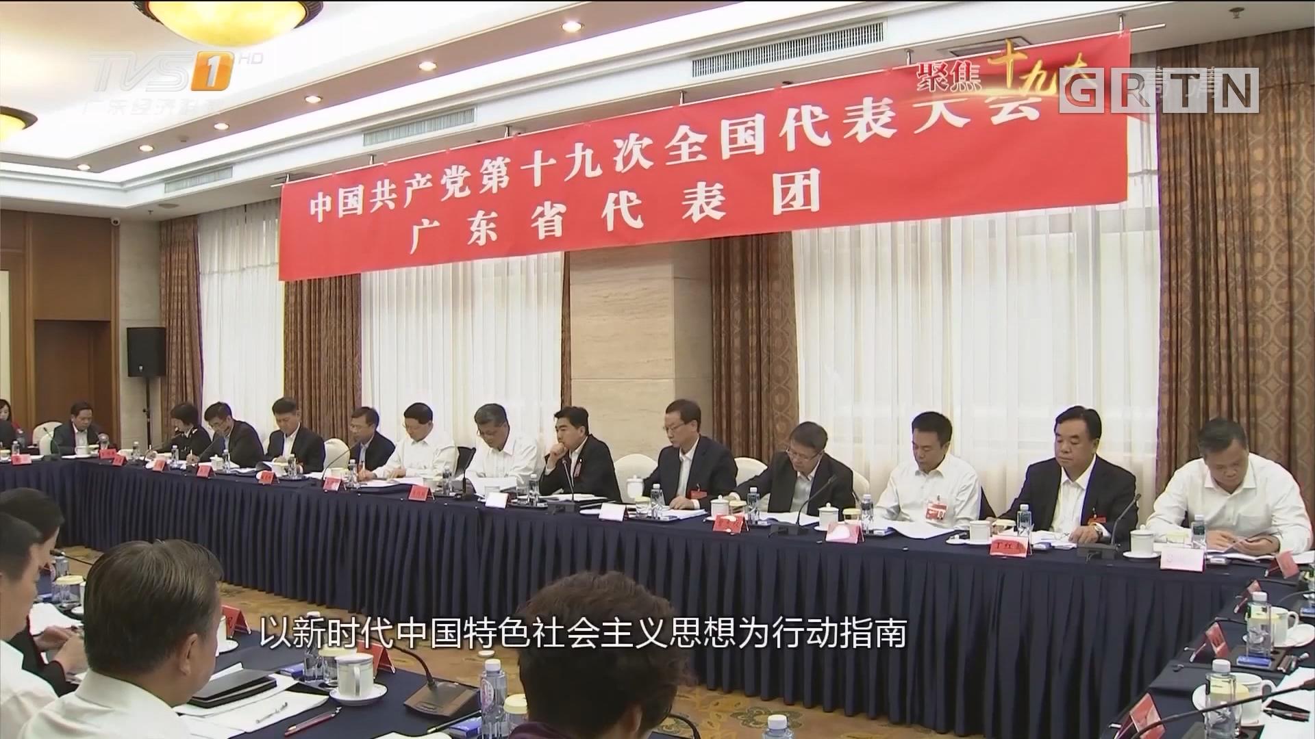 广东团代表热议十九大报告:决胜全面建成小康社会