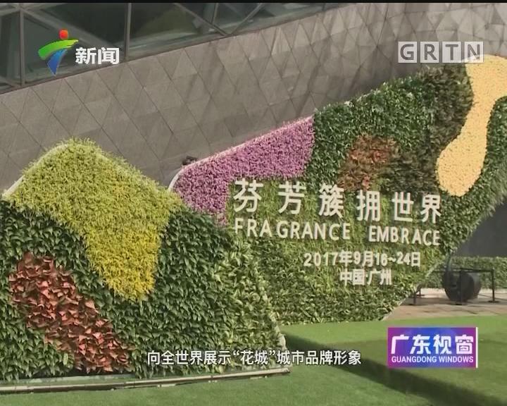 广州:广州首届国际花卉艺术展开幕