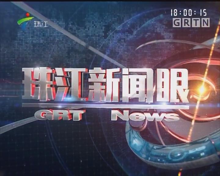 [2017-10-12]珠江新闻眼:广州:力争2018年公交实现全面电动化