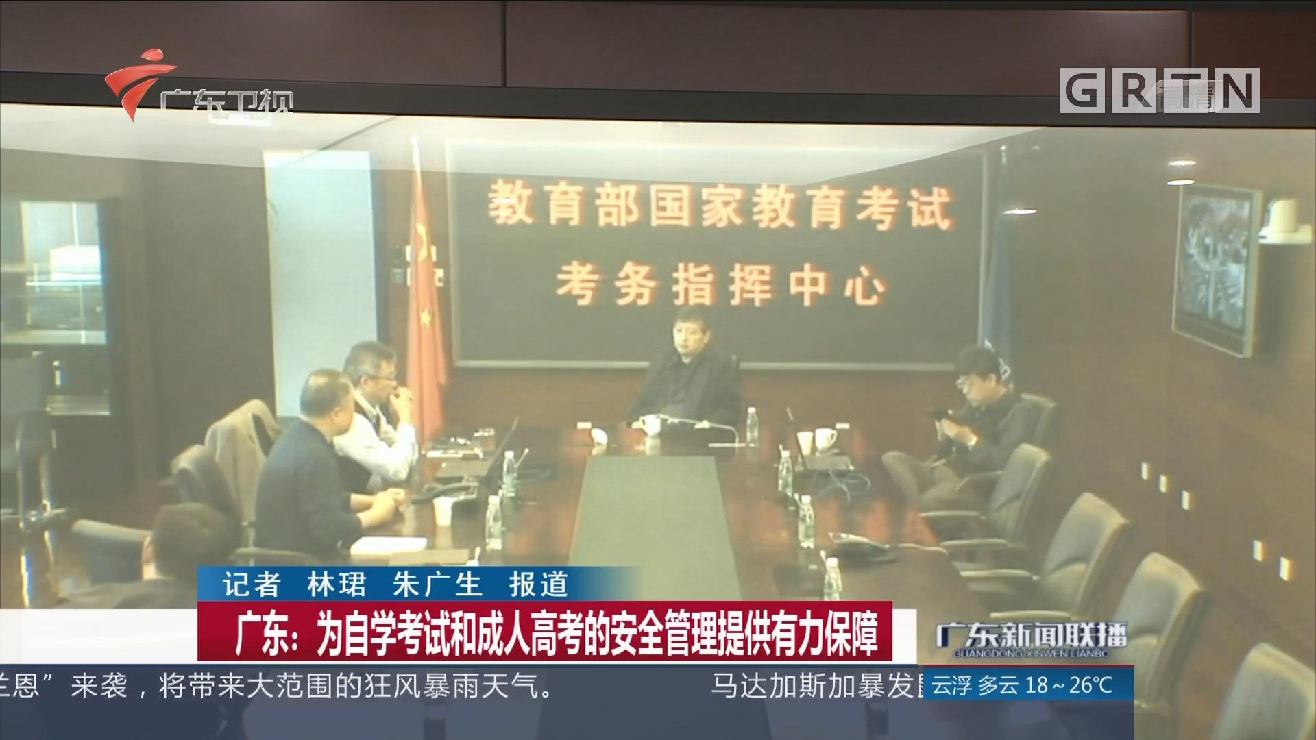 广东:为自学考试和成人高考的安全管理提供有力保障