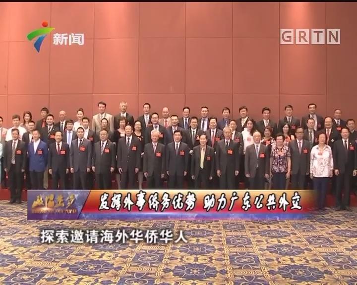 [2017-10-08]政协委员:发挥外事侨务优势 助力广东公共外交