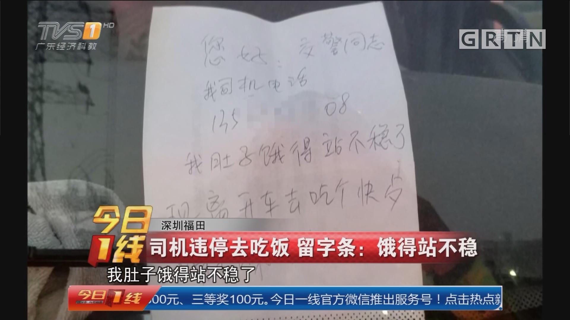深圳福田 司机违停去吃饭 留字条:饿得站不稳