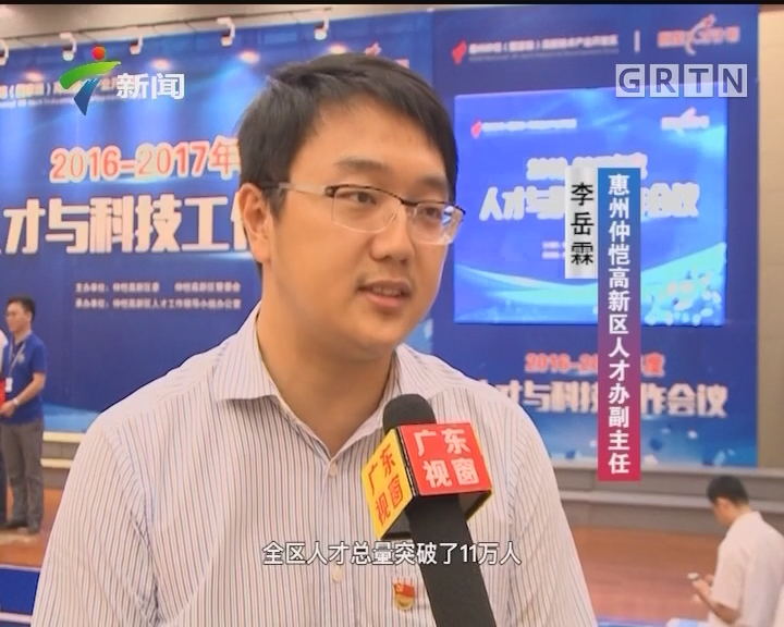 惠州:仲恺高新区高层次人才近2万人