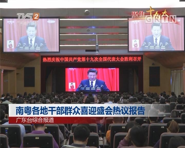 南粤各地干部群众喜迎盛会热议报告