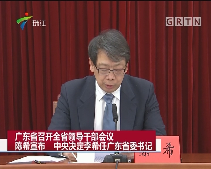 广东省召开全省领导干部会议 陈希宣布 中央决定李希任广东省委书记