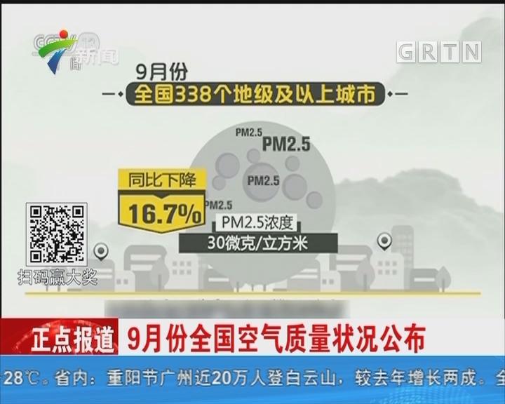 9月份全国空气质量状况公布