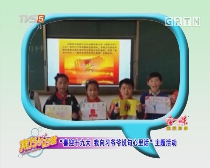 """[2017-10-19]南方小记者:""""喜迎十九大 我向习爷爷说句心里话""""主题活动"""