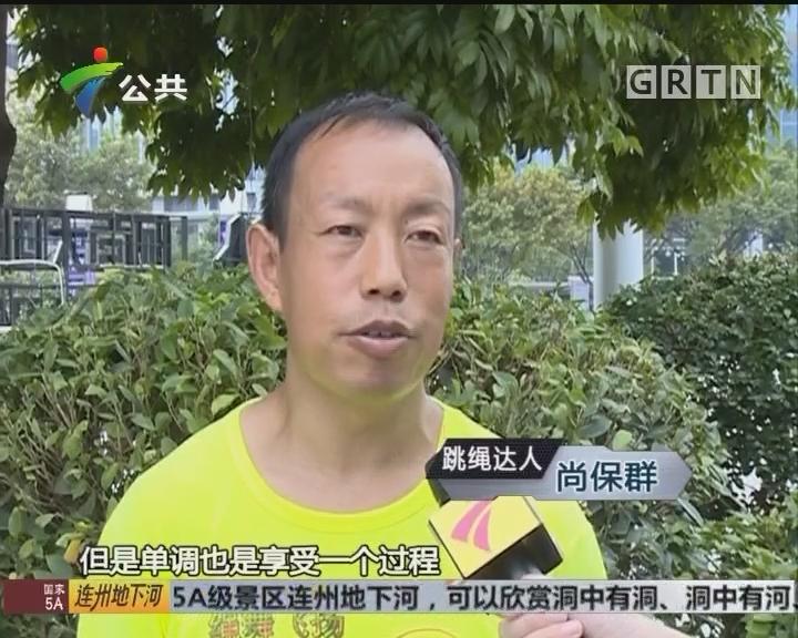 广州:跳绳达人十四年历练 三个半小时跳不停