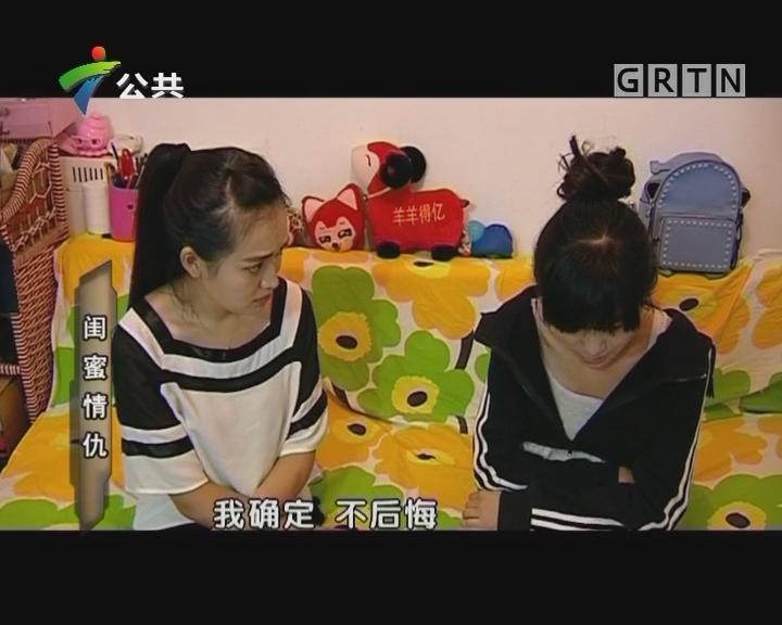 [2017-10-31]非常故事汇:闺蜜情仇