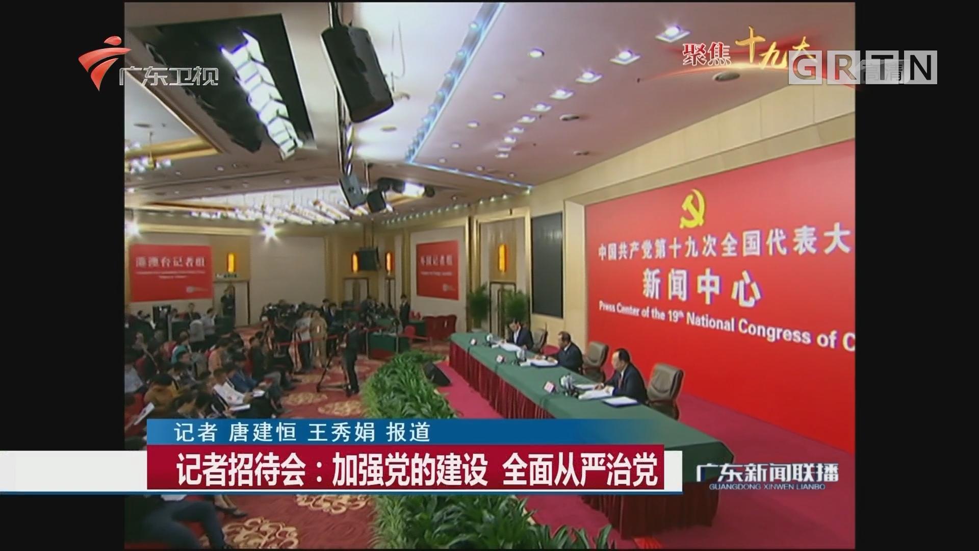记者招待会:加强党的建设 全面从严治党
