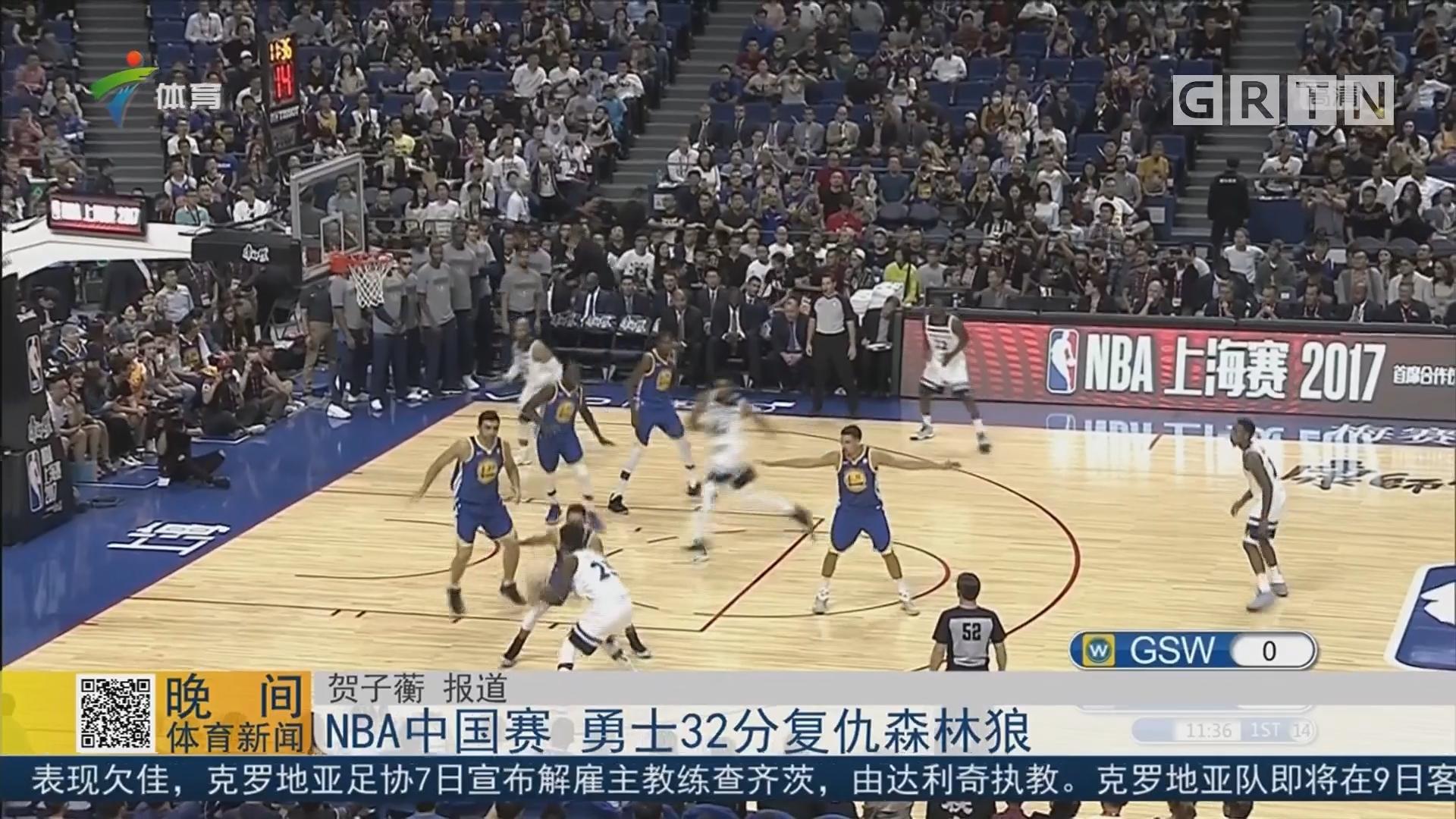 nba中国赛 勇士32分复仇森林狼