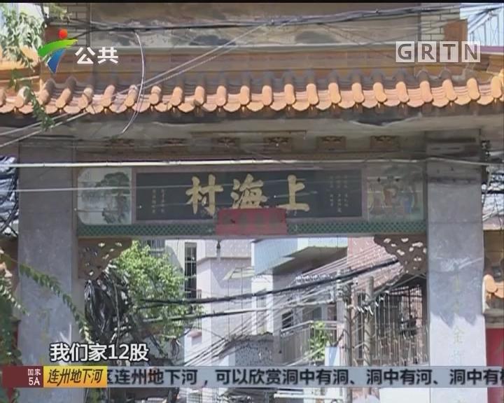 佛山:上海村拍卖土地 村民期待分红