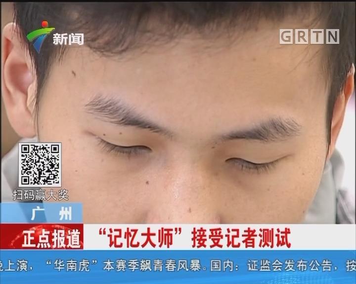 """广州:大学生甘考源获封""""记忆大师"""""""