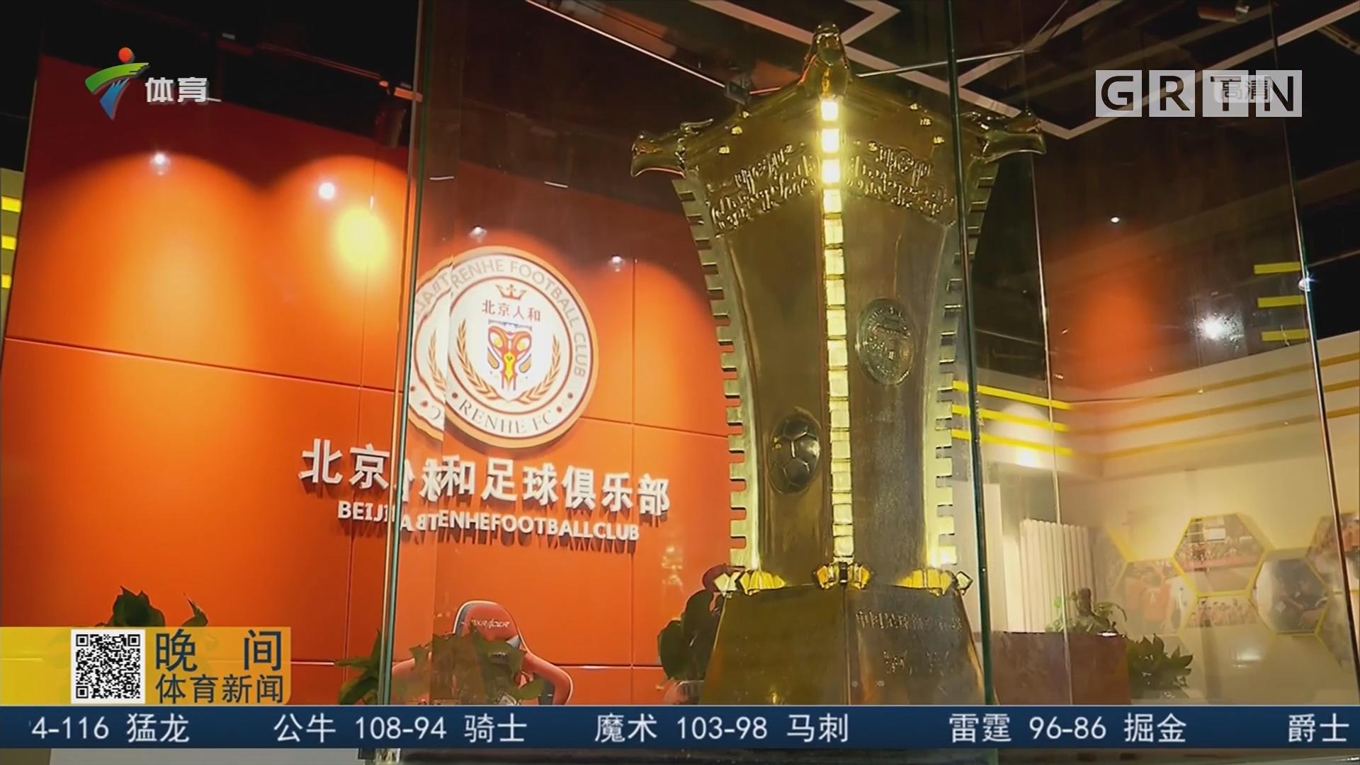 北京人和足球俱乐部