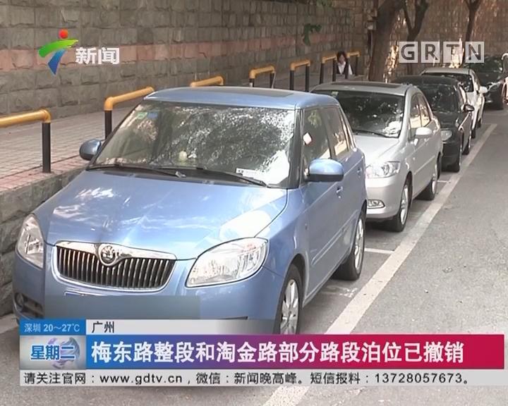 广州:梅东路整段和淘金路部分路段泊位已撤销