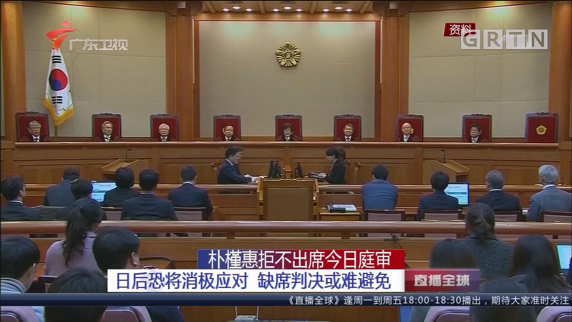 朴槿惠拒不出席今日庭审:日后恐将消极应对 缺席判决或难避免
