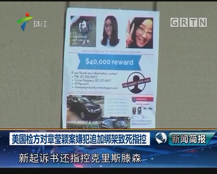 美国检方对张莹颖案嫌犯追加绑架致死指控