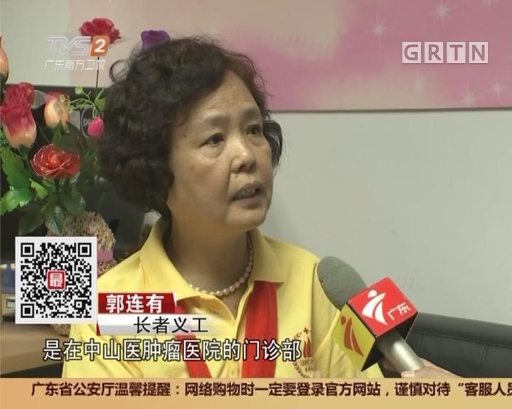 """广州海珠区:长者义工连姐 癌症患者的""""战友"""""""