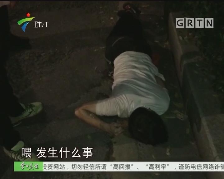 顺德:醉酒男深夜趴倒路边险引误会