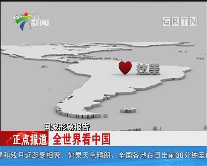 国家形象报告 全世界看中国
