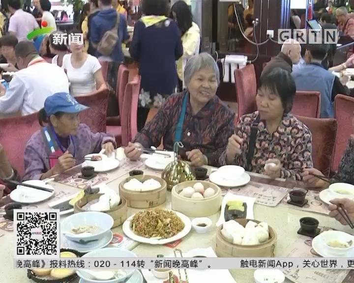重阳百叟宴:叹早茶学做包 忆西关街坊情