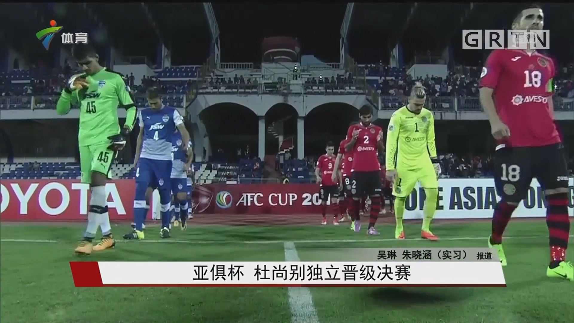 亚俱杯 杜尚别独立晋级决赛