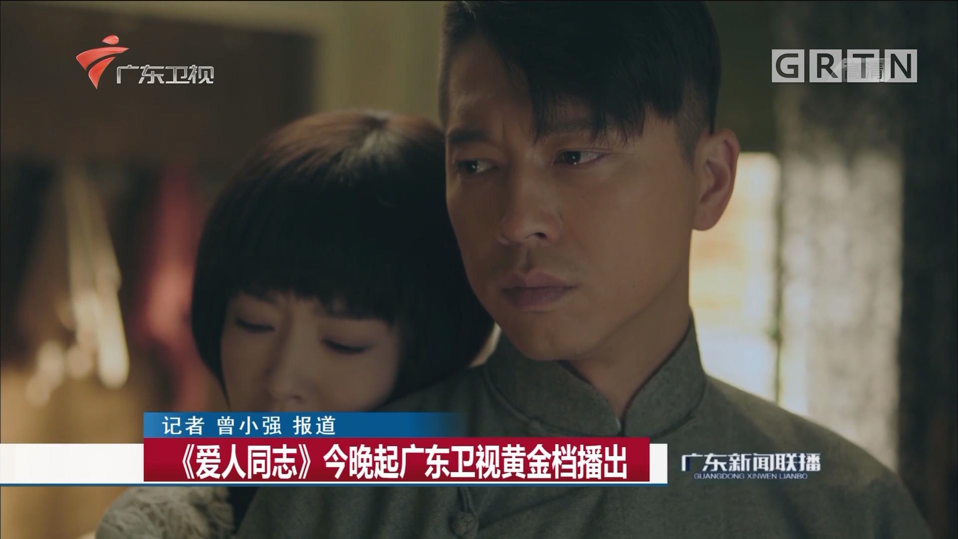 《爱人同志》今晚起广东卫视黄金档播出