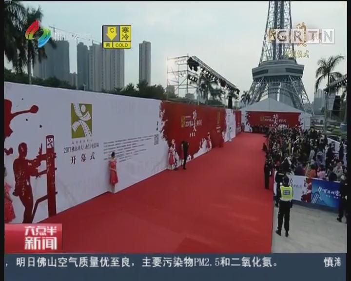 [2017-11-24]六点半新闻:佛山功夫(动作)电影周盛大开幕