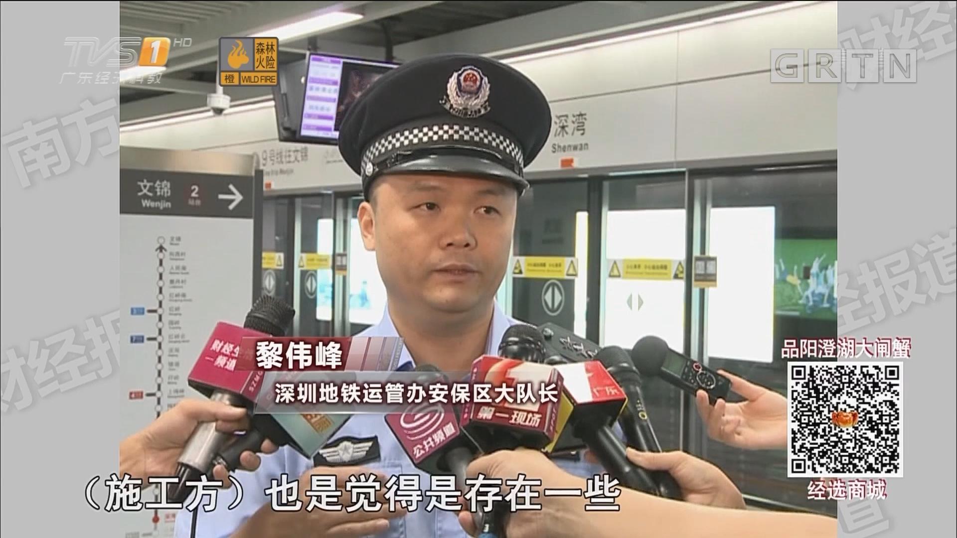 追踪:深圳地铁隧道被击穿 疑为租户违规钻孔