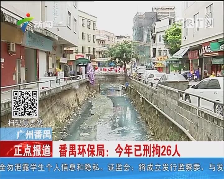 广州番禺:河涌变蓝色 涂料厂偷排被顶格处罚