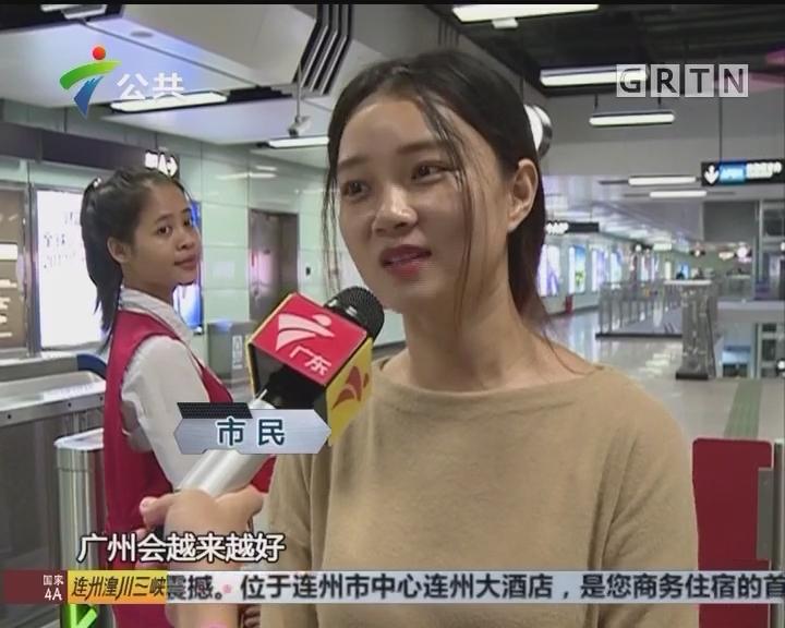"""""""我爱广州""""主题地铁列车今起上线 为广州打Call"""