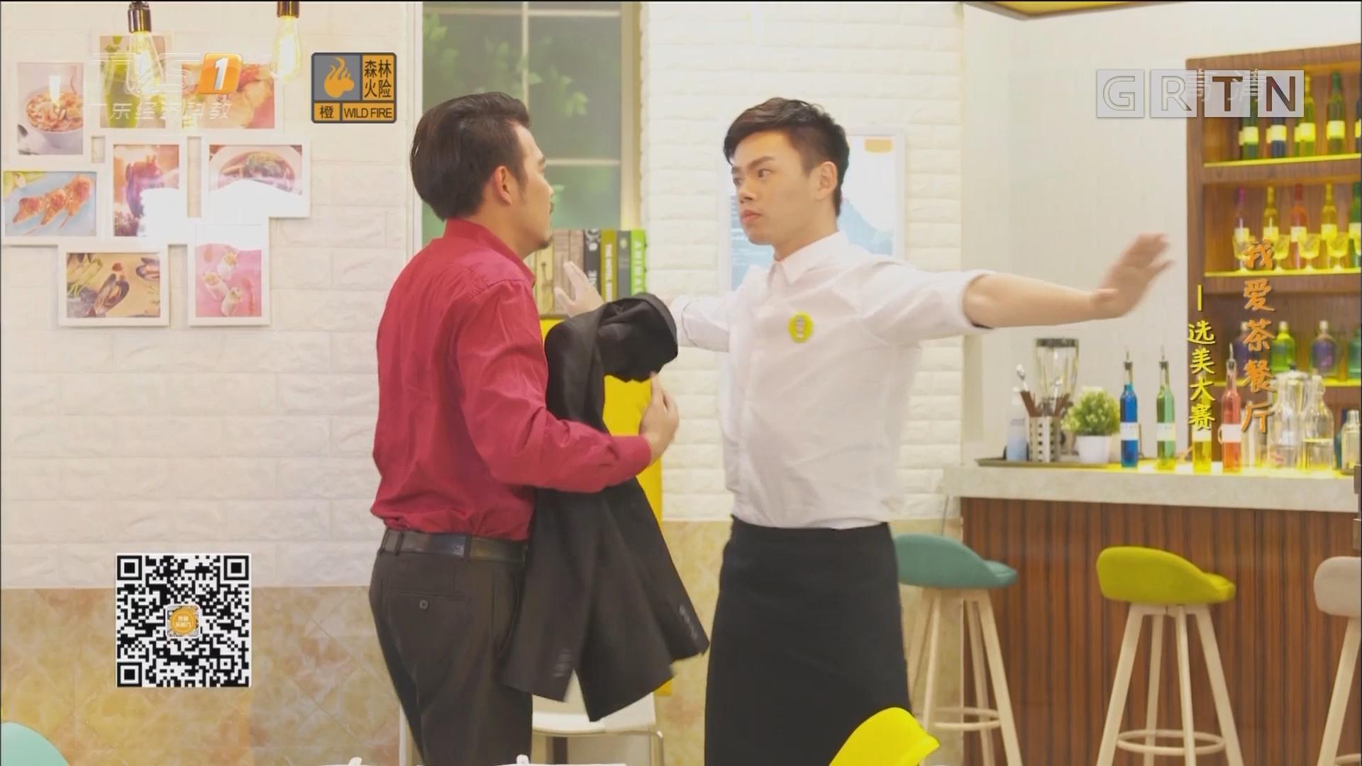 [HD][2017-11-05]我爱茶餐厅:选美大赛