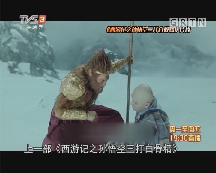 《西游记女儿国》大年初一上映 四师徒华丽重组