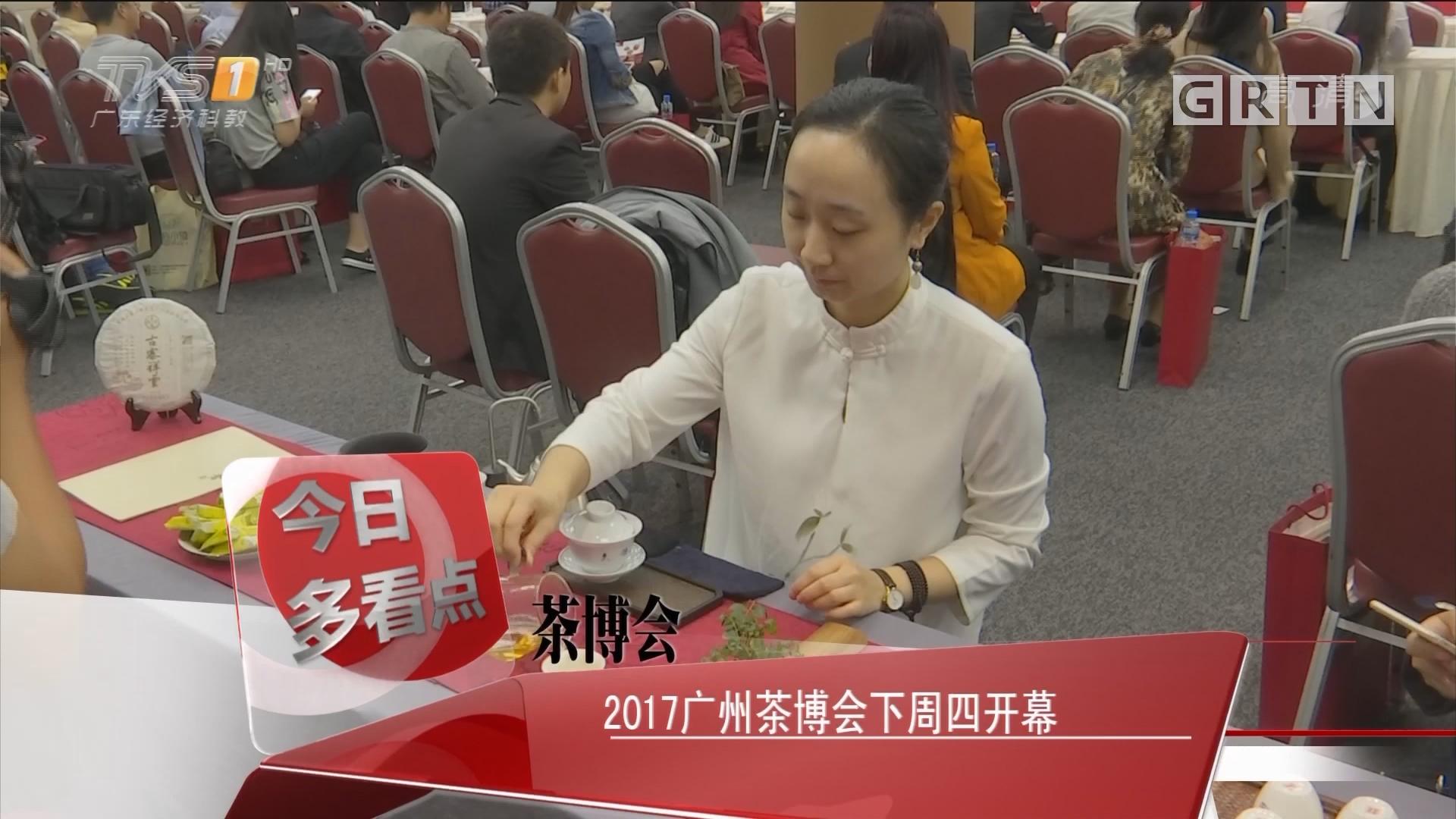茶博会 2017广州茶博会下周四开幕