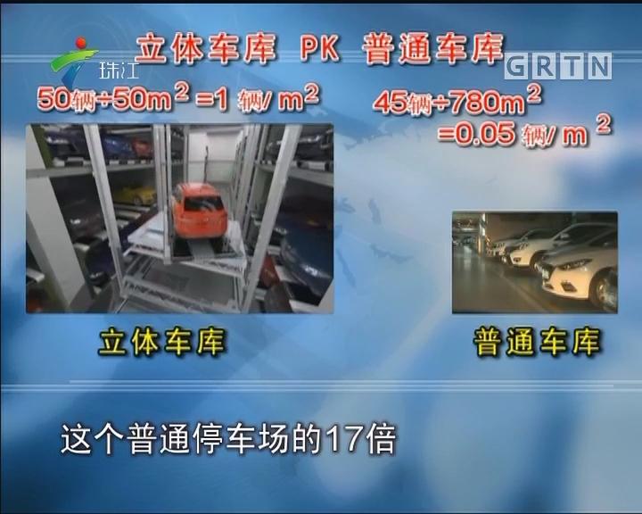 中山:智能立体车库来了!停车不用60秒