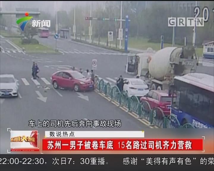 苏州一男子被卷车底 15名路过司机齐力营救