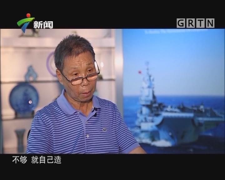 [2017-11-18]走读广东:拥抱海洋 筑梦深蓝