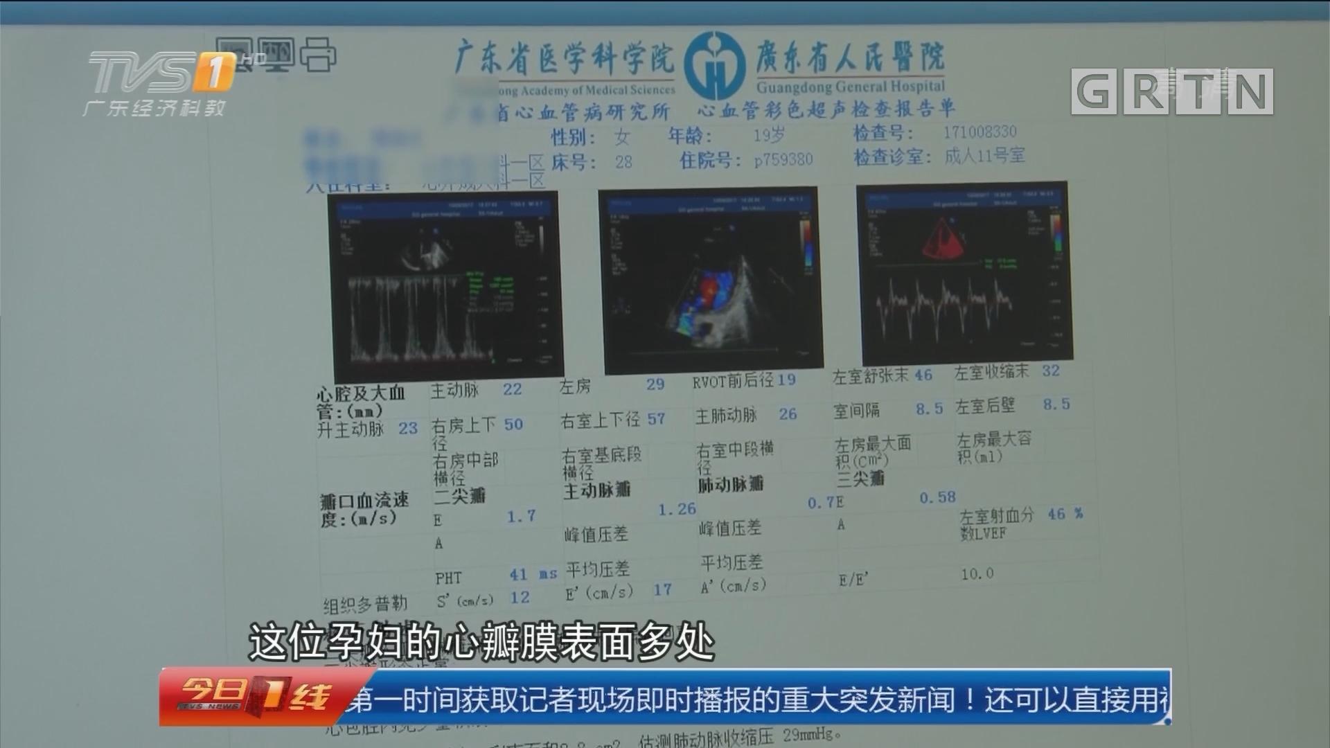 小心心脏感染:孕妇反复发烧2月 一查心脏已严重感染