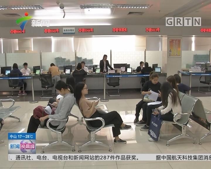 住房公积金新政:广州二手房首付款资金实施监管