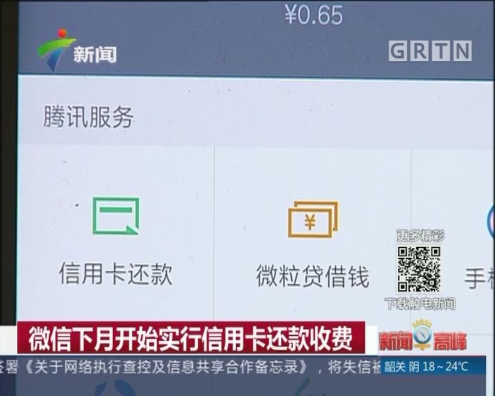 微信下月开始实行信用卡还款收费