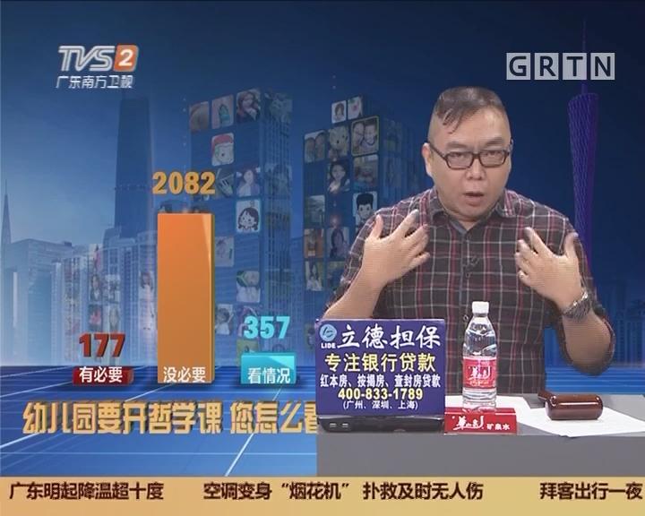 20171117互动集锦