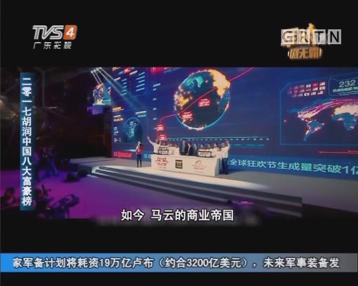 [2017-11-23]军晴剧无霸:军晴万花筒:2017胡润中国八大富豪榜