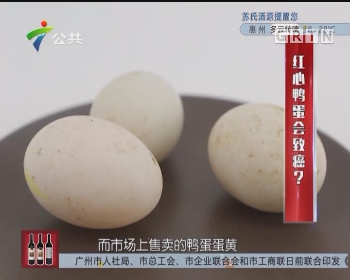 [2017-11-02]生活调查团:红心鸭蛋会致癌?