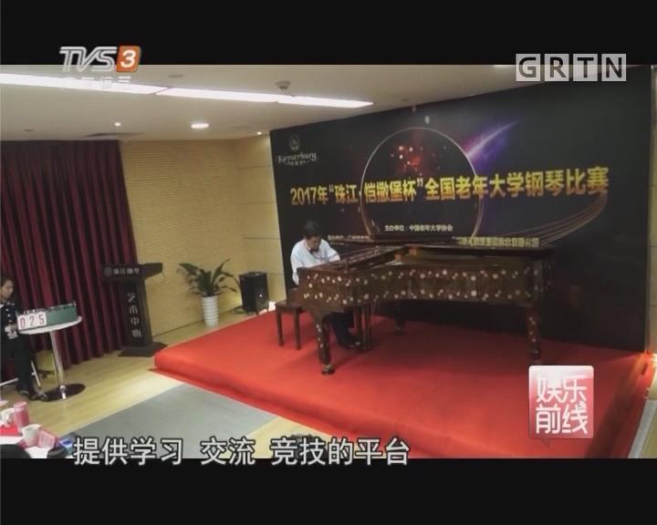 第二届全国老年大学钢琴比赛开幕