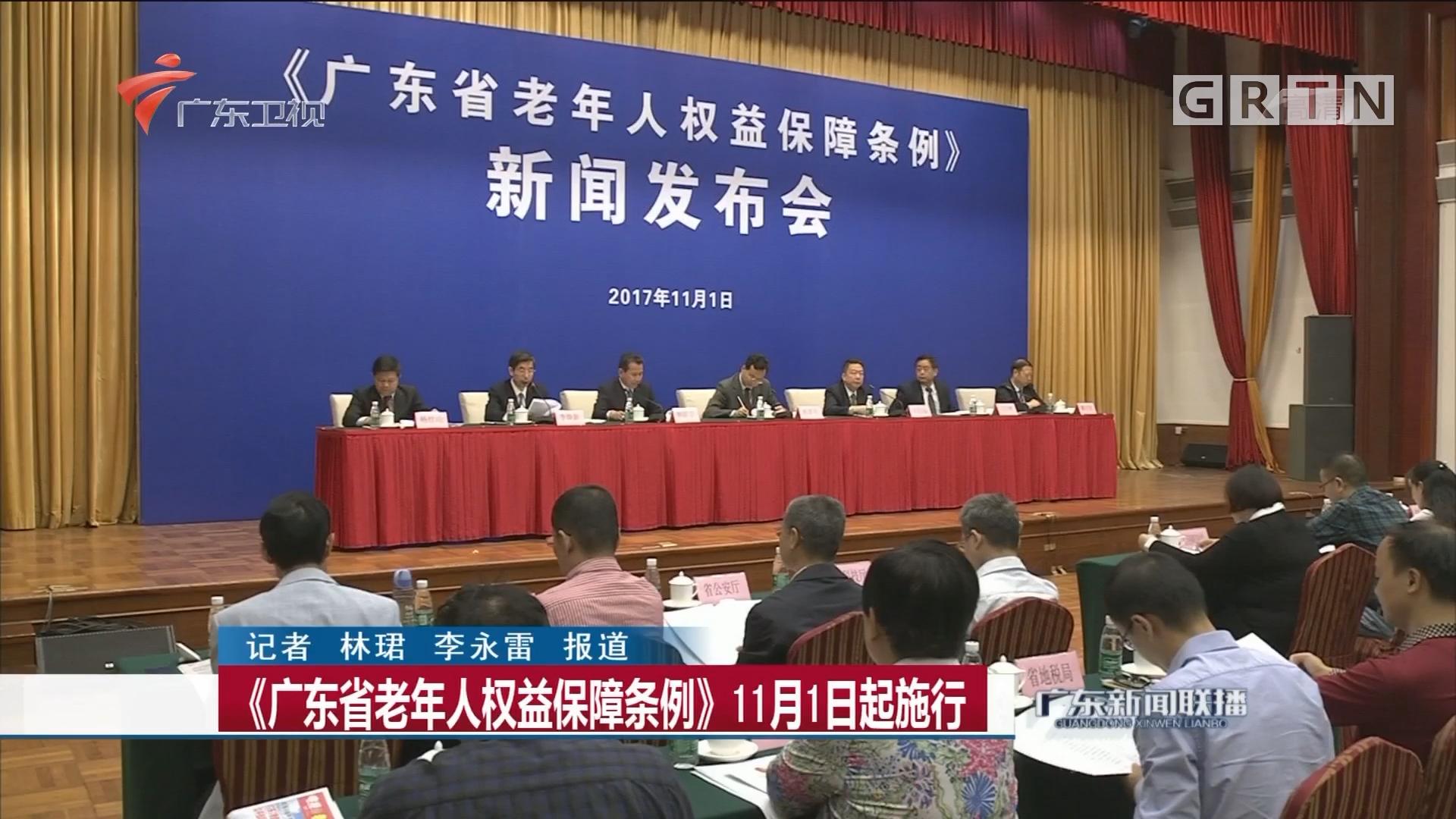 《广东省老年人权益保障条例》11月1日起施行