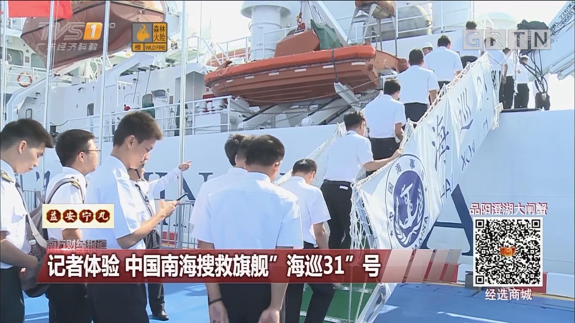 """记者体验 中国南海搜救旗舰""""海巡31""""号"""