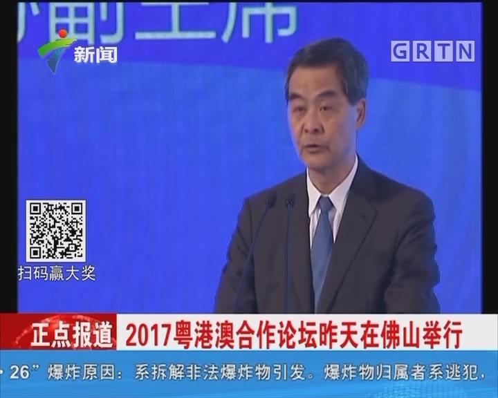 2017粤港澳合作论坛昨天在佛山举行